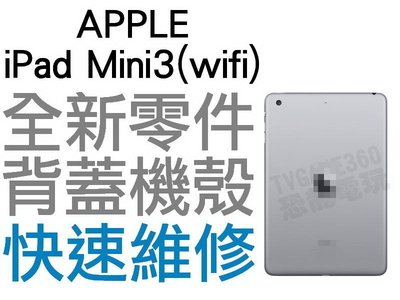 APPLE 蘋果 iPad Mini 3 WiFi 背蓋殼 機殼 背蓋破裂 手機維修 全新零件 專業維修 台中恐龍電玩