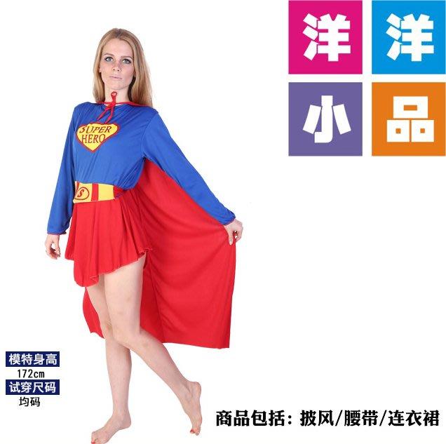 【洋洋小品成人女超人服裝】肌肉美國隊長衣服萬聖節服裝聖誕節服飾變裝派對大人變裝服美國復仇者聯盟鋼鐵人超人蜘蛛人