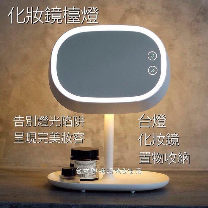 化妝鏡檯燈 MUID多功能三合一 梳妝鏡 檯燈 LED化妝鏡 化粧 無線觸控 化妝鏡抬燈