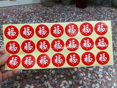 4款福字貼紙//烘焙包裝盒手工餅乾封口貼紙***有現貨