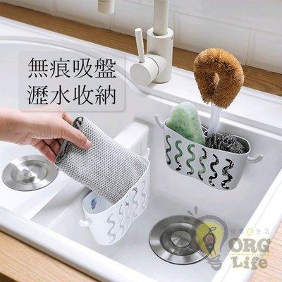ORG《SD1745》吸盤款~水槽 水槽瀝水架 瀝水架 瀝水筒 瀝水籃 置物架 流理台 收納盒 菜瓜布瀝水架 流理臺瀝水