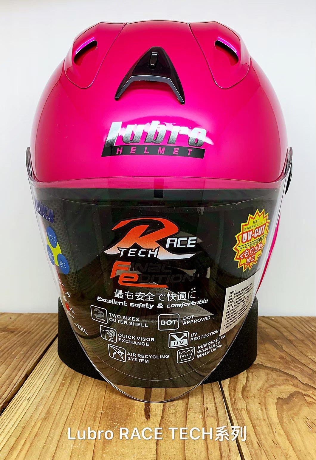 武川家族 LUBRO RACE TECH 素色-桃紅色 1代 雙導流 R帽 永不褪流行款