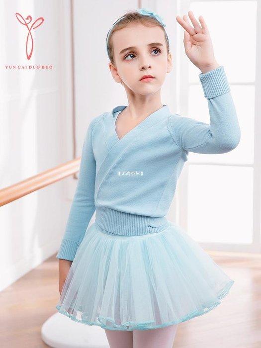 【尤尚小屋】 兒童寶寶舞蹈毛衣秋冬季女童芭蕾舞蹈服外套服長袖跳舞服裝練功服披肩