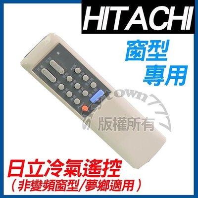 【免設定】日立窗 HITACHI 日立冷氣遙控器 日立夢鄉 窗型冷氣專用 日立窗型冷氣遙控器
