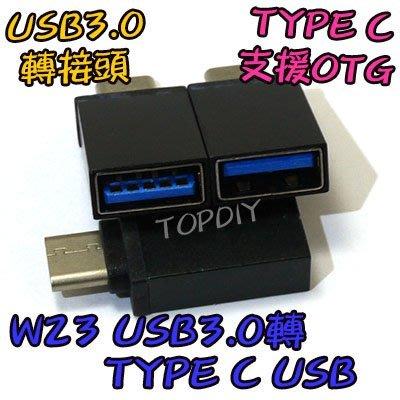 支援OTG【TopDIY】W23 USB 3.0 轉Type 充電器 接頭 轉接頭 充電線 轉換 硬碟 手機 平板 C