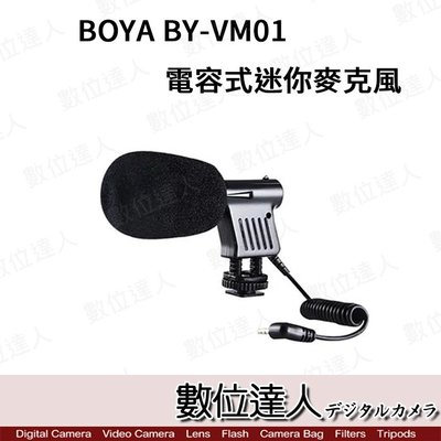 【數位達人】BOYA BY-VM01 電容式迷你麥克風 / 單眼相機 攝像機 DV 錄音麥克風 超心型指向型