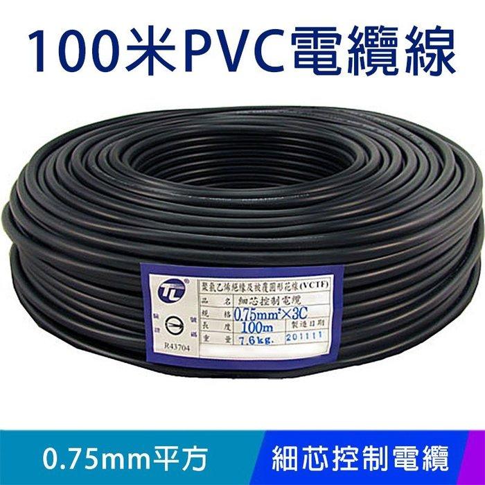 【易控王】100米PVC電纜線 細芯控制電纜◎ 0.75mm平方*3C ◎電視 監控 攝影機◎可零售(70-151)