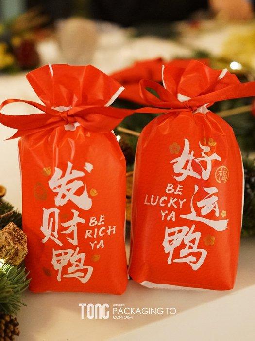 【berry_lin107營業中】新年發財好運鴨糖果袋抽繩袋牛軋糖雪花酥包裝袋牛扎曲奇餅干