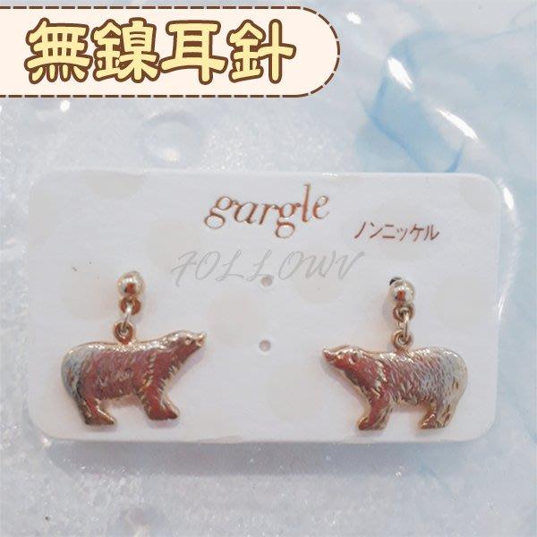 *FollowV*日本飾品《現貨》gargle 日系甜美風 動物棕熊 無鎳抗過敏 金屬耳針耳環 絕版