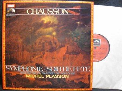 A275*EMI郵票狗*法版黑膠唱片*Chausson: Symphony; Soir de Fete* Capitole de Toulouse交響*NM