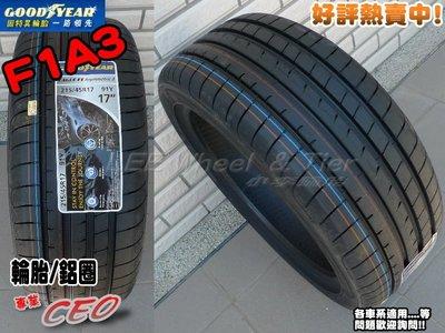 【桃園 小李輪胎】 GOOD YEAR 固特異 F1A3 245-35-19 德國製 全系列規格 優惠價供應歡迎詢價