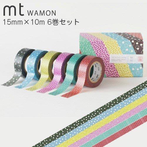 《散步生活雜貨-和紙膠帶》日本製 MT 和紋 紙膠帶 15mm 6捲一組 MT06P004