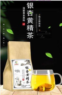 【良品鋪】買2送1買3送2銀杏黃精茶 白果茶松花粉茶 枸杞子茶 養