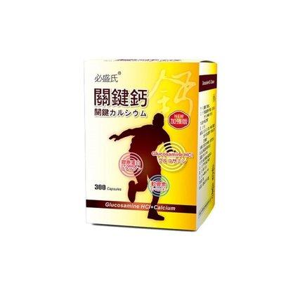 草本之家-關鍵鈣葡萄糖胺加強複方膠囊300粒特價999元,免運費