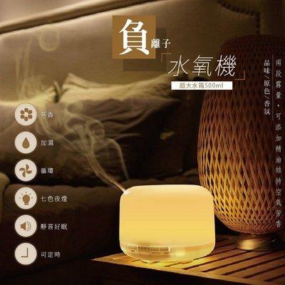 『香香草本』日式超音波精油水氧機500ml  $390