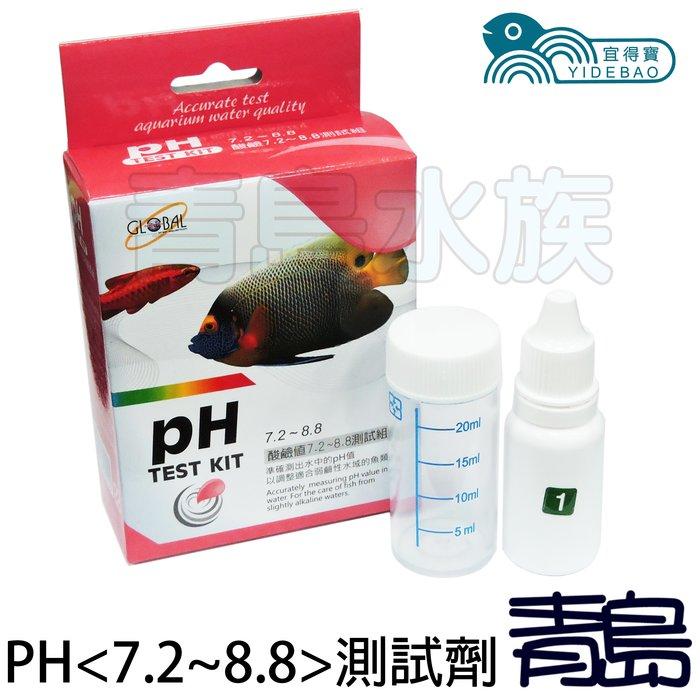 AL。。。青島水族。。。E-011台灣宜得寶-PH 測試劑 水質測試必備 數據準確 檢測容易 淡水海水用