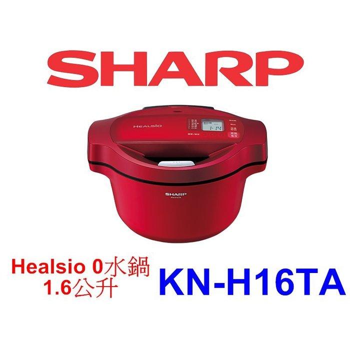【泰宜電器】SHARP 0水鍋 KN-H16TA 1.6L日本首款無水調理電鍋 另有AX-XP4T / KN-H24TB