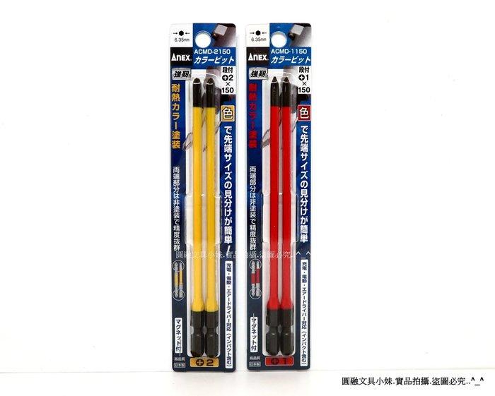 【圓融工具小妹】含稅 日本 ANEX 高品質 強韌 十字 起子頭 2入 (+1)(+2) ACMD-1150~2150