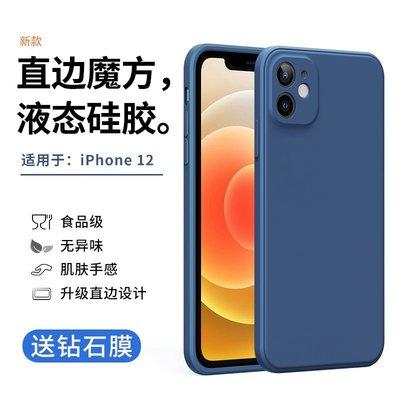 iPhone 12 Pro Max保護套12mini超薄液態硅膠鏡頭全包防摔男 蘋果12海軍藍新升級鏡頭全包-贈鉆石膜