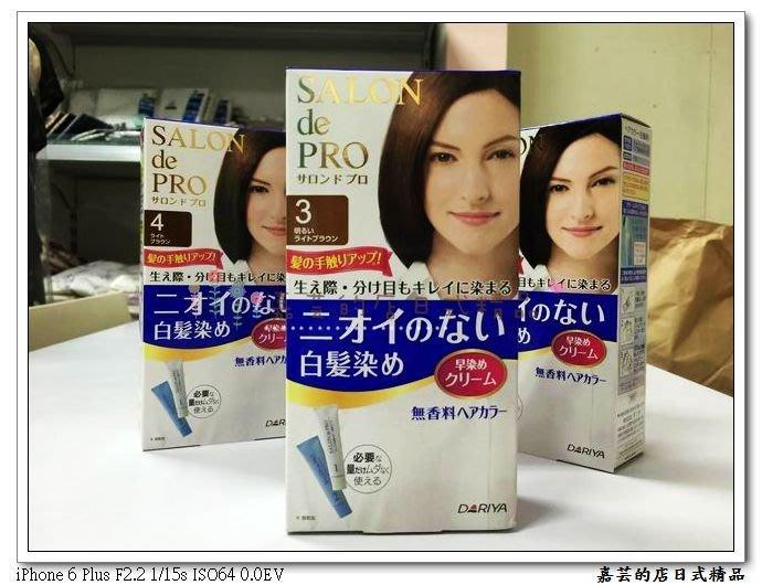 嘉芸的店 DARIYA 塔莉雅 白髮染 Salon de PRO 沙龍級染髮劑 無味型 日本製造 天然 染髮劑