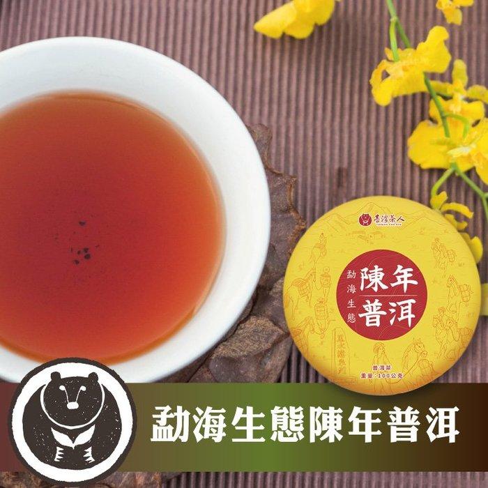 勐海生態陳年普洱 (100g/顆) (筒裝/4入)