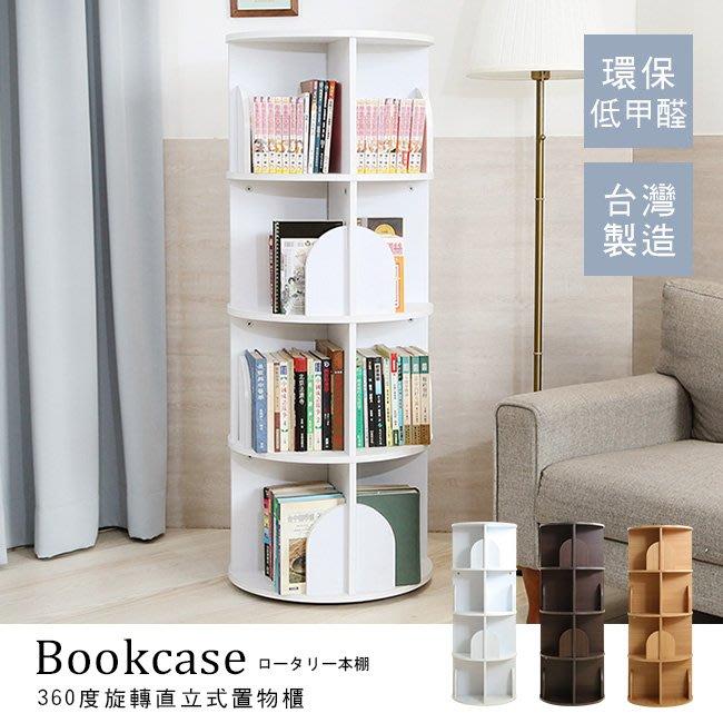 【居家大師】現代簡約360度圓形旋轉書架 櫃子 收納櫃 公文櫃 置物櫃 書櫃 BO044