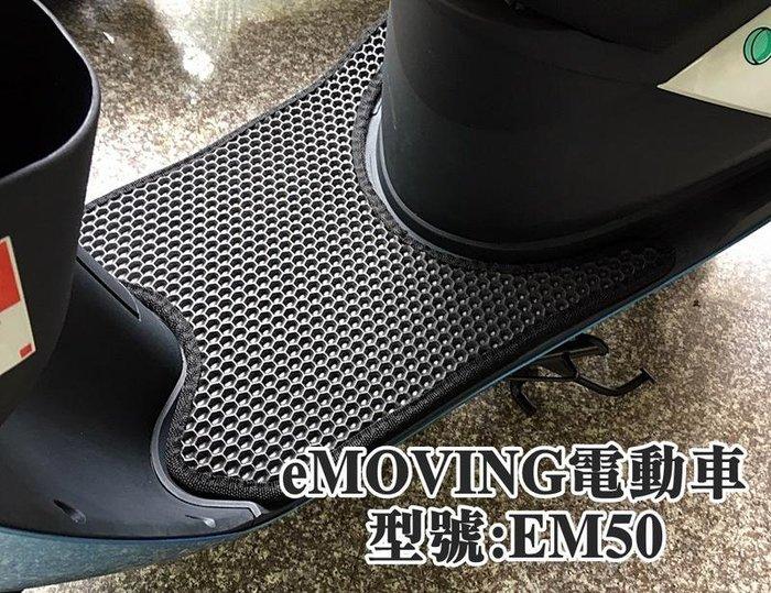 大高雄【阿勇的店】MIT運動風 機車腳踏墊 中華電動車 eMOVING EM50 專車專用 EVA蜂巢式鬆餅墊
