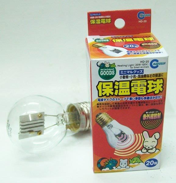 ☆汪喵小舖2店☆ 日本 MARUKAN 研發放熱燈泡20W保溫燈泡適合幼小動物、楓葉鼠 HD-20