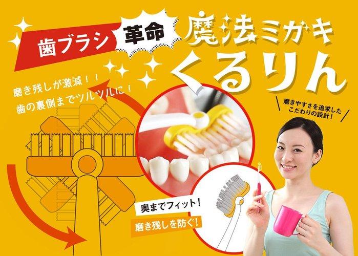 現貨中 日本製 熱銷 松本金型 魔法全方位旋轉牙刷 香蕉型360度牙刷 【板橋魔力】