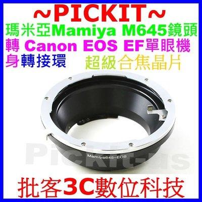 合焦晶片電子式EMF CONFIRM CHIPS Mamiya 645 M645鏡頭轉Canon EOS EF機身轉接環