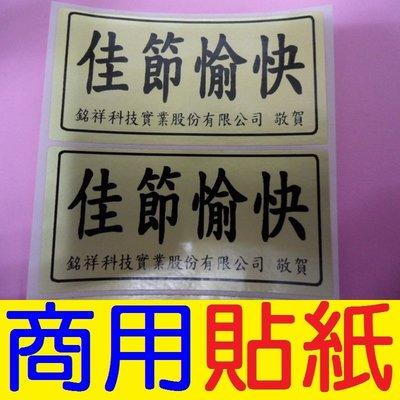 5030金龍300張400元新竹高雄印貼紙工商貼紙廣告貼紙姓名貼紙TTP-345條碼機貼紙機標籤機印食品內文貼紙222