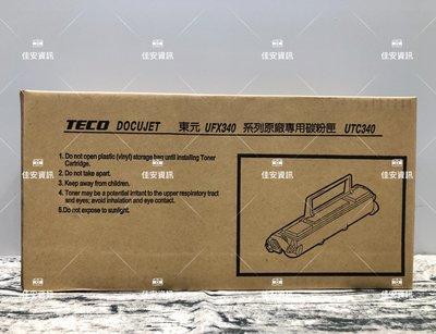 高雄-佳安資訊(含稅)TECO DOCUJET 東元 UFX-340.UA-3410 原廠碳粉匣 UTC340