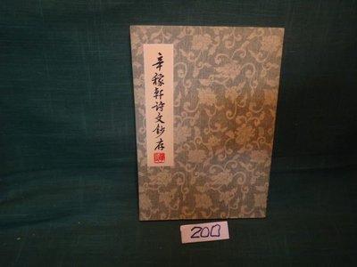 【愛悅二手書坊 11-09】辛稼軒詩文鈔存 華正書局