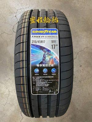 【宏程輪胎】GOOD YEAR 固特異 F1A5  215/45-17 91Y 德國製 F1-A5