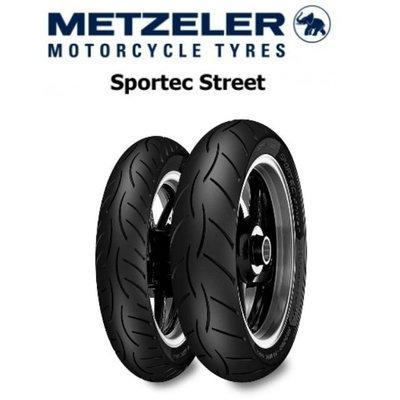 [屏東-晟信二輪] METZELER 德國象牌 SPORTEC STREET 90/80-17 46S