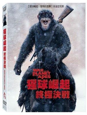 河馬音像~電影  猩球崛起:終極決戰 DVD  全新正版_起標價=直購價