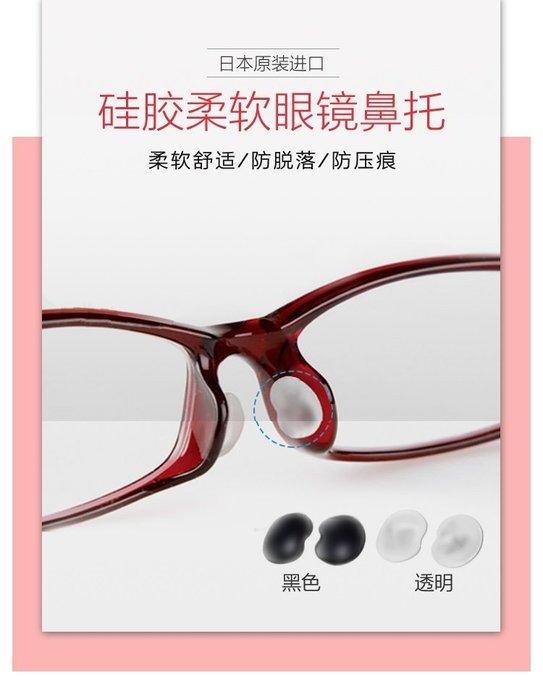福福百貨~日本進口眼鏡鼻托矽膠眼鏡防滑鼻墊眼鏡配件增高太陽鏡框架鼻貼~