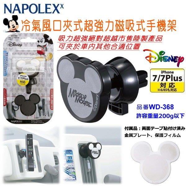 和霆車部品中和館—日本NAPOLEX Disney 迪士尼正版授權 可愛米奇冷氣風口夾式超強力磁吸式手機架 WD-368
