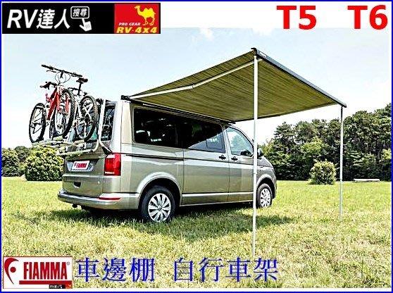 【RV達人】福斯 Volkswagen  T3 T4 T5 T6  拖車架 自行車架 攜車架  車邊帳 遮陽棚