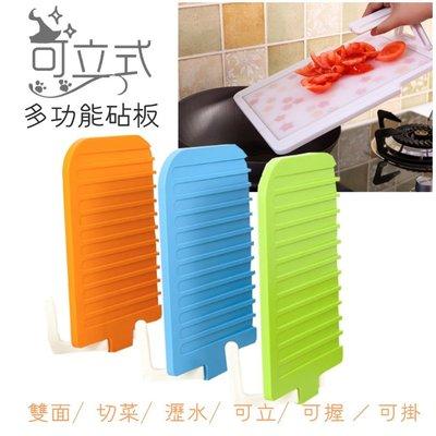砧板 可立式 可當瀝水架 可站立 可懸掛 抗菌 雙面功能切菜板 廚房露營新寶