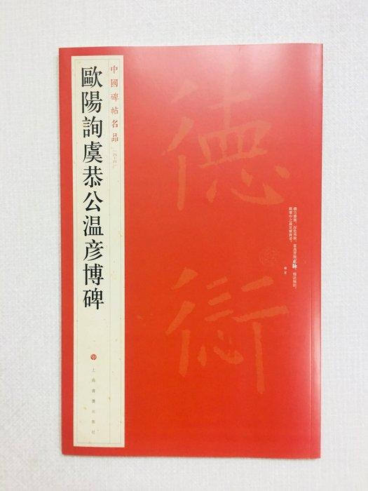 正大筆莊~『44 歐陽詢虞恭公溫彥博碑』 中國碑帖名品系列 上海書畫出版社 (500047)