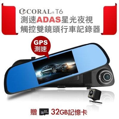 限時優惠【小樺資訊】含稅附32G卡 CORAL T6 /R6測速ADAS星光夜視觸控屏雙鏡頭行車記錄器 2K畫質