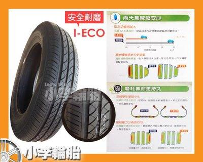 【小李輪胎】MAXXIS 瑪吉斯 I-ECO 195-55-16 205-55-16 215-60-16 205-60-16 全系列特價歡迎詢問