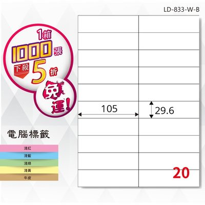 『辦公小物』【longder龍德】電腦標籤紙 20格 LD-833-W-B 白色 1000張 影印 雷射 出貨 貼紙