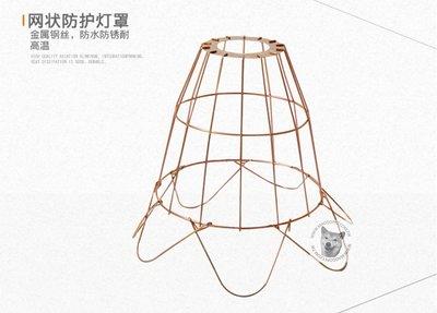 ZERO 鸚鵡 蜜袋鼯 鳥 刺蝟 兔貂 小動物防燙燈罩 保護燈網 三通加熱燈網罩 浴霸燈灯網(螺口4.5公分)每件99元