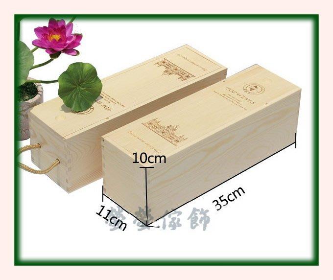 【螢螢傢飾】翻蓋加大松木酒盒  葡萄酒木盒 紅酒木盒 白酒禮盒 高檔包裝盒 禮品盒 紅酒木箱