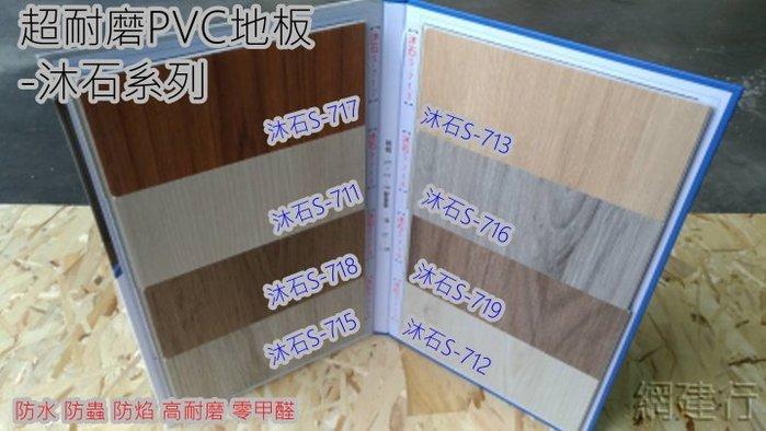 網建行® PVC地板【超耐磨地板-沐石系列】寬6寸X厚4mm(+2mm靜音墊)X長4尺 每坪1650元 防水 防蟲 地板