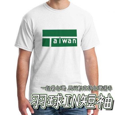 東奧羽球金牌T 新台灣國旗IN Gildan 奧運金牌 台灣T Taiwan 短袖 T恤 羽球T恤 羽球短袖【MT77】