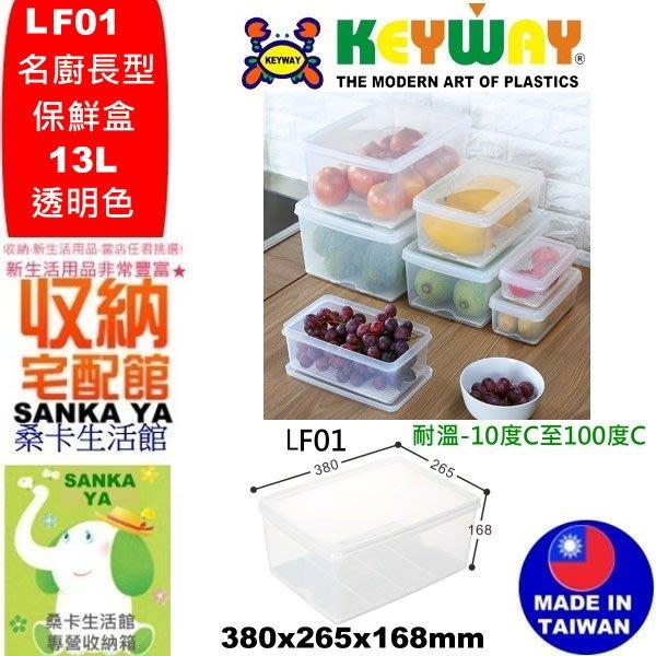 「桑卡」全台滿千免運不含偏遠地區/6入LF01名廚1號長型保鮮盒/保鮮盒/冷凍盒/LF-01/直購價