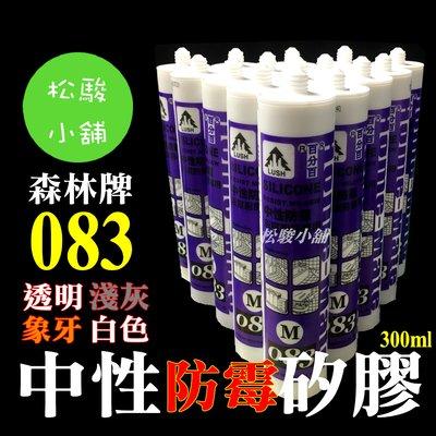 【松駿小舖】 矽利康中性- 083 LUSH 樹牌 (300ml) 白色、象牙、淺灰色、透明色